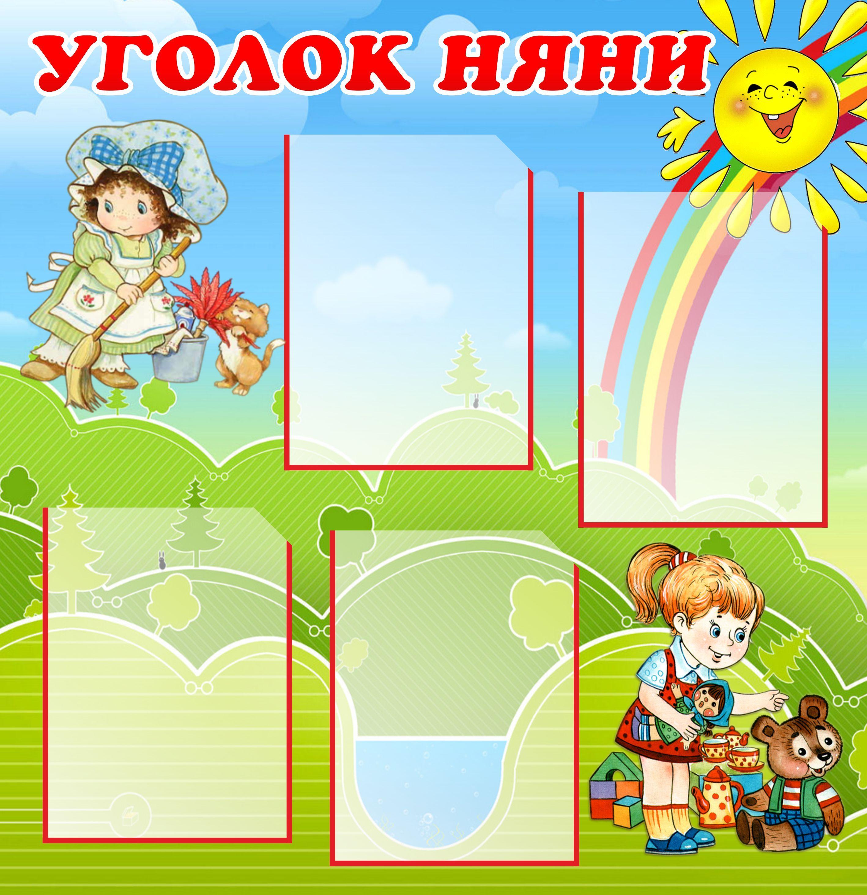 Оформление уголка больница в детском саду